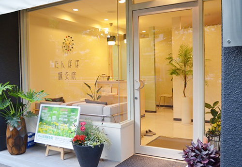 たんぽぽ鍼灸院 (兵庫県神戸市)