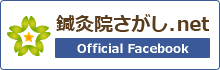 鍼灸院さがし.net Official Facebook