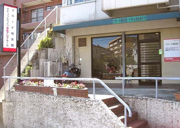 パクス・テルレーナ治療室付属アロマ&美容鍼灸ルーム
